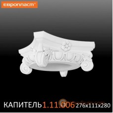 Базы и капители Европласт 1.11.006