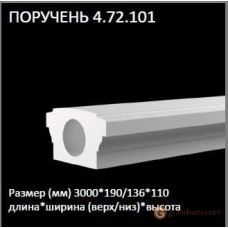Европласт 4.72.101 ПОРУЧЕНЬ ДЛЯ ФАСАДА